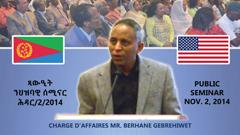 Public Seminar in DC, 2014-11-02
